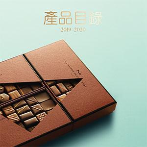 商品目錄2020 - La Maison du Chocolat