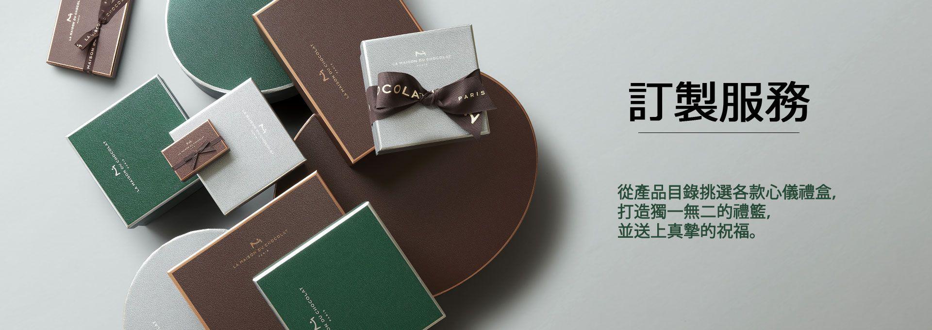 訂製服務 - La Maison du Chocolat